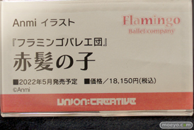 第15回 カフェレオキャラクターコンベンション2021秋 フィギュア 33