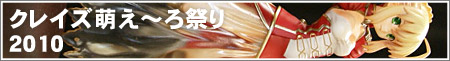 クレイズ萌え~ろ祭り2010