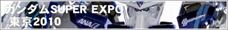 ガンダムSUPER EXPO 東京2010