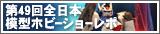 2009全日本模型ホビーショー